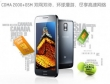 Samsung ra mắt Galaxy S II hỗ trợ 2 SIM